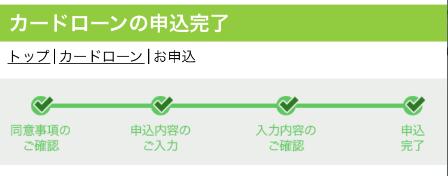 三井住友銀行カードローン申込み画面