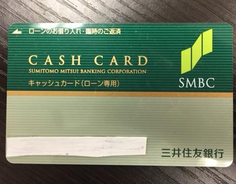 三井住友銀行のローンカード