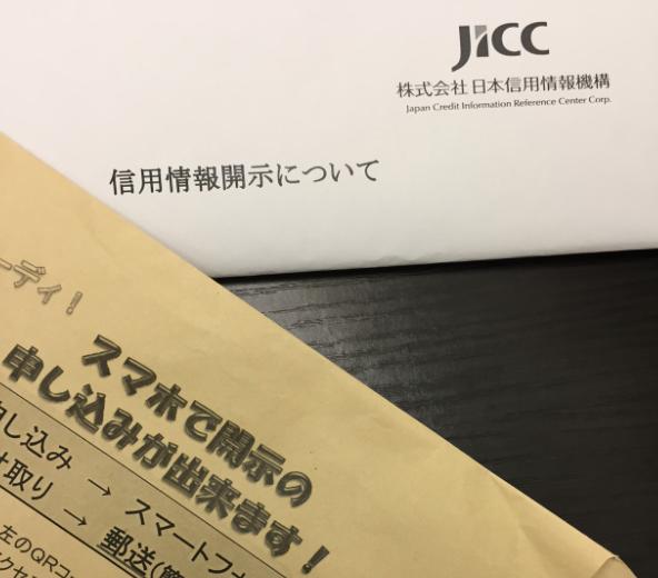 信用情報機関の封筒