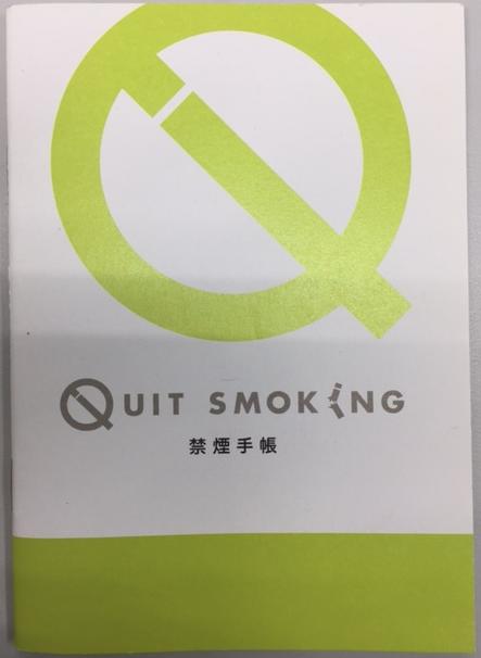 【禁煙外来】1ヶ月〜2ヶ月 恐れていたことを乗り越えた