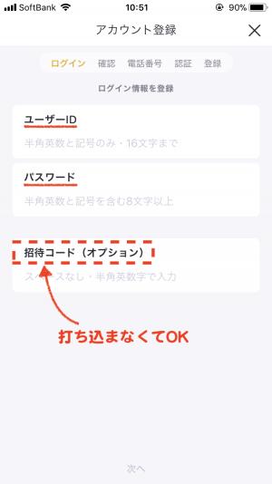 ユーザーIDとパスワードを記入、招待IDは記入しない