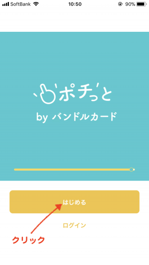 バンドルカードアプリの新規登録スタート画面で始めるをクリック