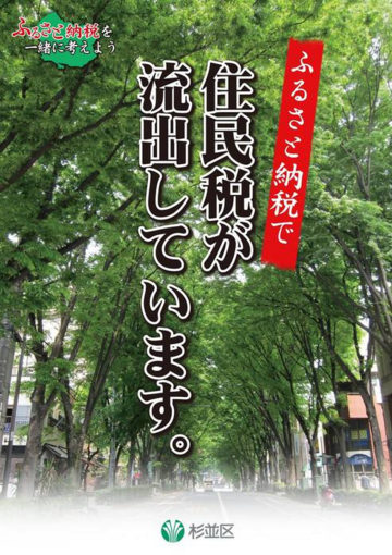 ふるさと納税で東京23区から税金が242億円流出したんだって。
