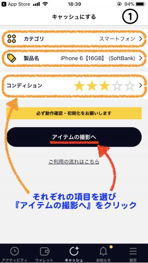 cashアプリでスマホを売って現金化する方法1