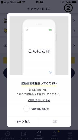 cashアプリでスマホを売って現金化する方法2