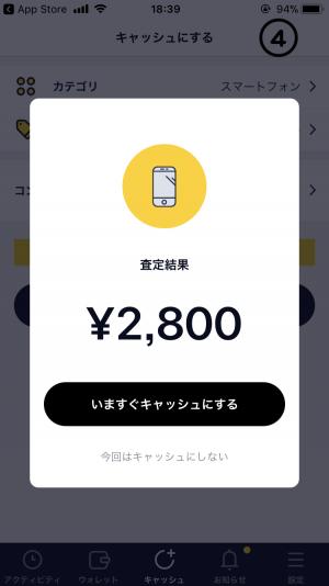 cashアプリを使ってスマホを現金化する方法4