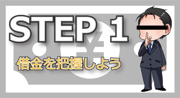 STEP1借金を把握する