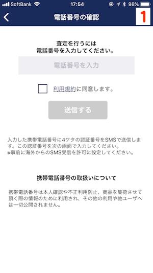 ゲオスグアプリ登録流れ1