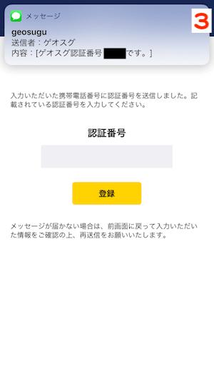 ゲオスグアプリ登録流れ3