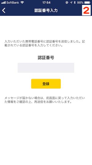 ゲオスグアプリ登録流れ2