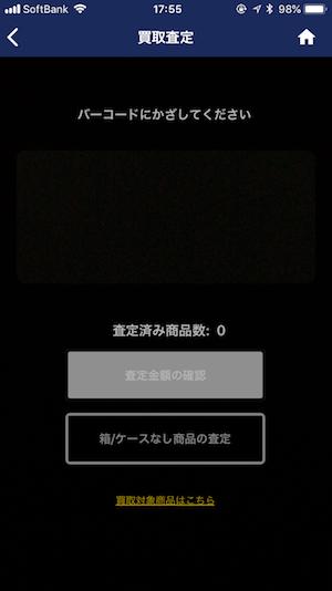 ゲオスグアプリ査定