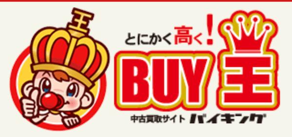 BUY王トップ画像