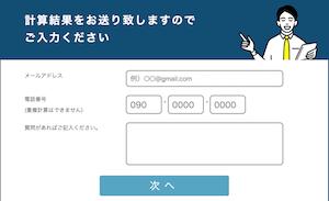 ゼミナール登録流れ6