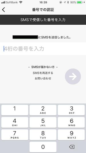 タイミーアプリ登録方法2