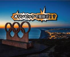 オリンピックで荒稼ぎアイキャッチ