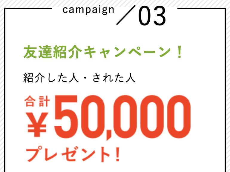 友達登録キャンペーン5万円プレゼント