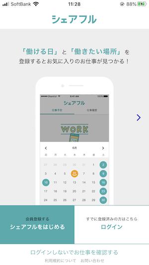 シェアフルアプリ起動画面