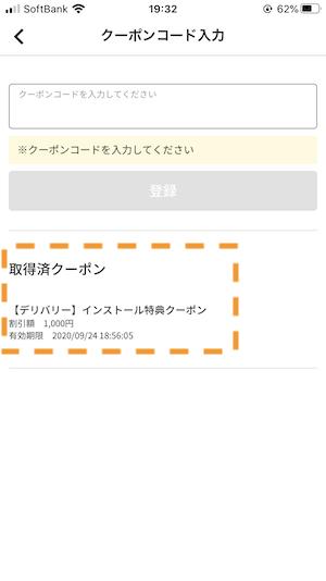 1000円オフクーポン確認