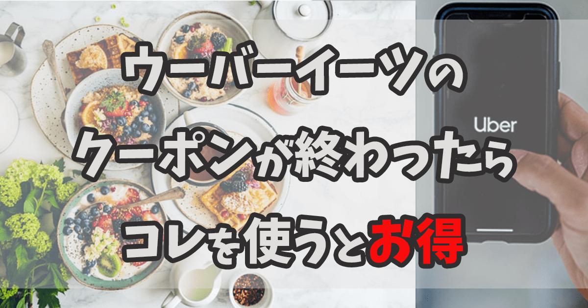 menuクーポンお得アイキャッチ