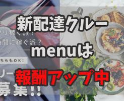 menu配達クルー